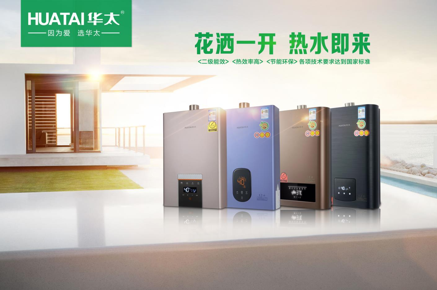 华太燃气热水器