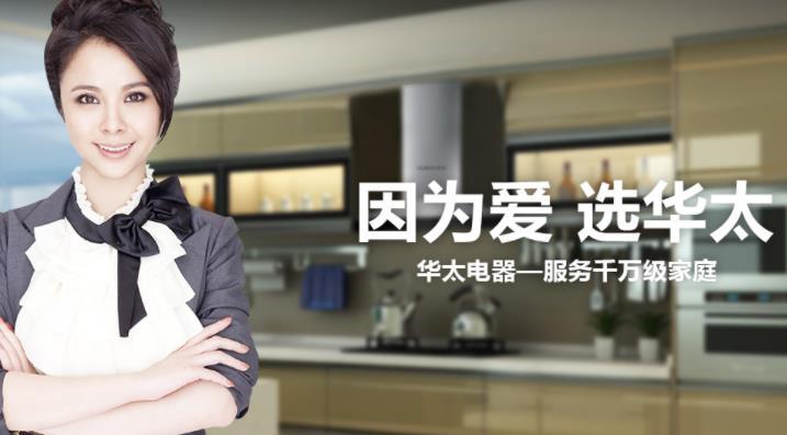 华太厨卫电器