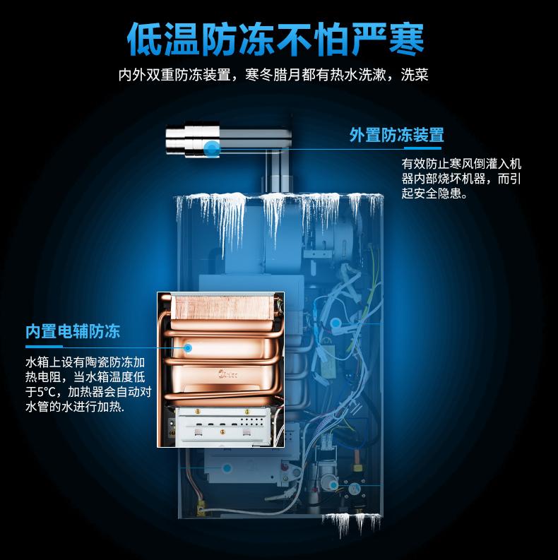 华太防冻燃气热水器