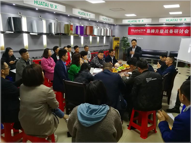 华太电器品牌升级战略研讨会成功召开