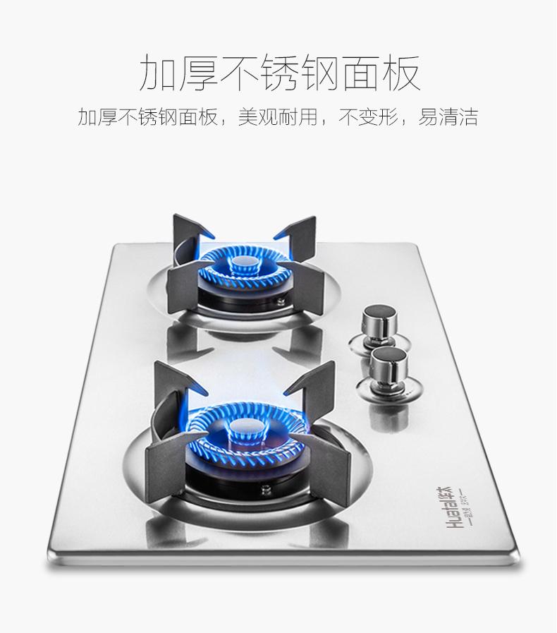 华太燃气灶具