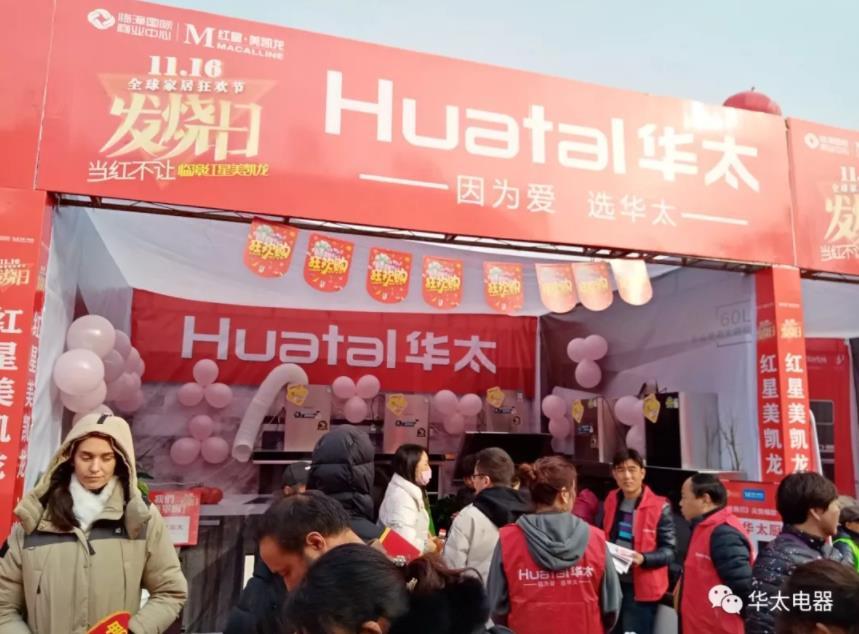 华太厨电邯郸临漳11月16日火遍全城