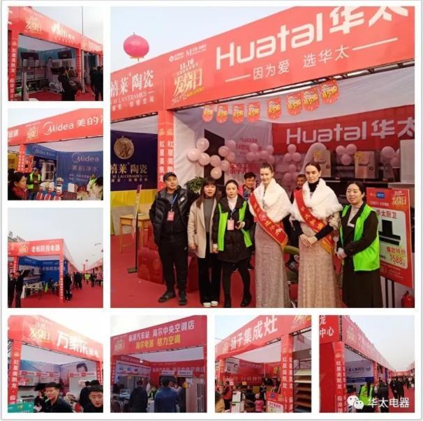华太厨卫电器品牌促销活动
