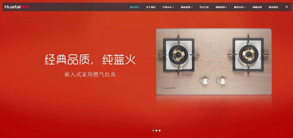 华太官网,华太厨卫电器官方网站