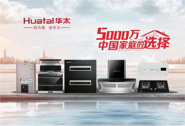 华太官网,华太厨卫电器官方网站信息